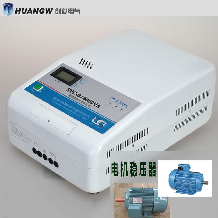 7KW的发电机用多大稳压器 7kw电机稳压器厂家